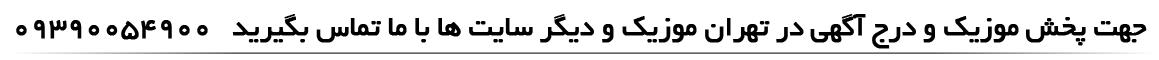 پخش در تهران موزیک