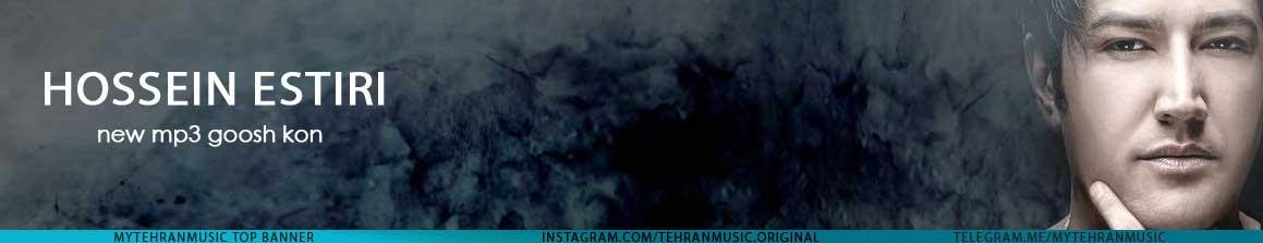 دانلود آهنگ جدید