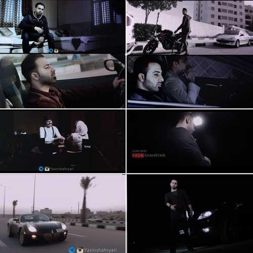 دانلود موزیک ویدیو جدید یاسین شهریاری بنام داری میری
