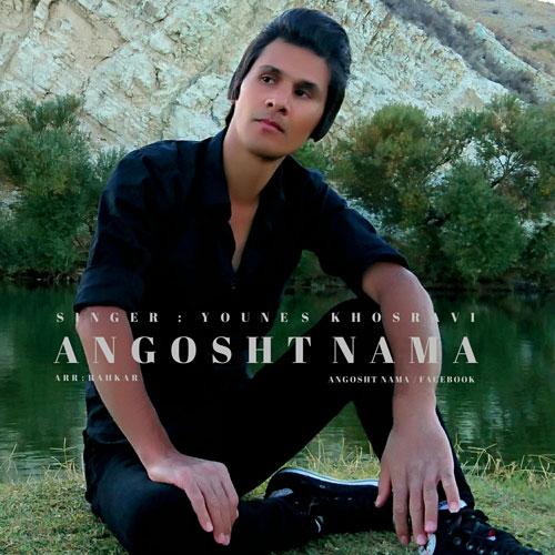 دانلود آهنگ جدید یونس خسروی به نام انگشت نما ۲