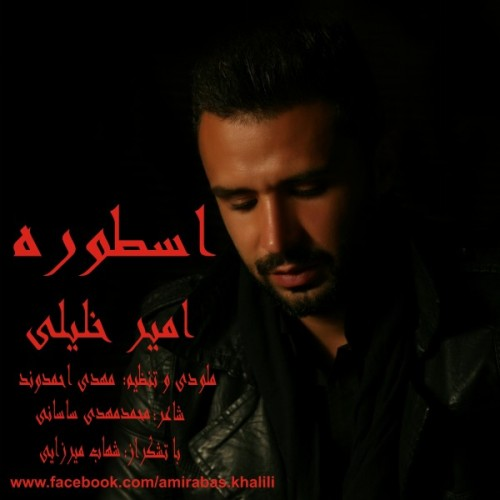 Amir Abas Khalili – Ostooreh