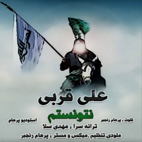 Ali Ghorbi – Natoonestam