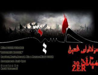 Milad 30ZER – Azadaraye Hossein