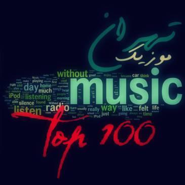 Top Aban – TehranMusic