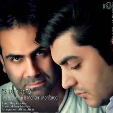 Mohsen Monfared & Alireza Amiri – Shabihe To