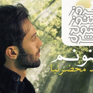 Hamed Mahzarnia – Mamnonam