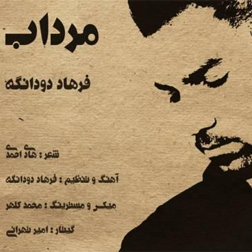 Farhad Dodangeh – Mordab