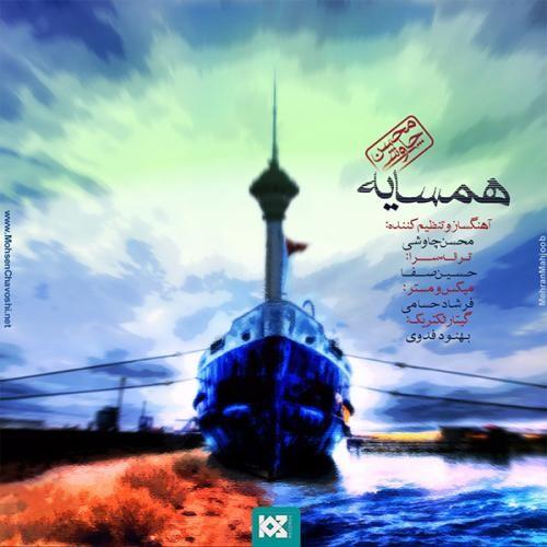 Mohsen Chavoshi – Hamsayeh