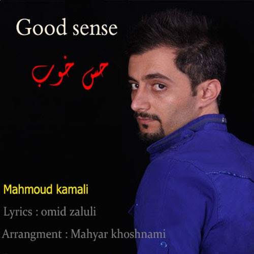 Mahmoud Kamali – Hese khoob