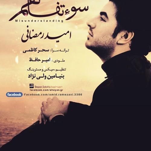 Omid Ramezani – Soe Tafahom