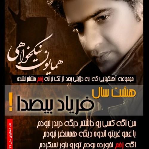 Homayoon Nikkahi – 8Sal Faryad Biseda