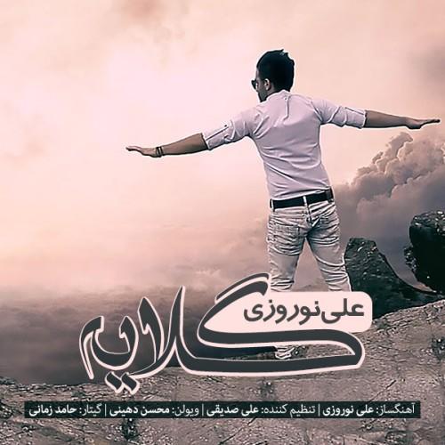 Ali Norouzi – Gelayeh