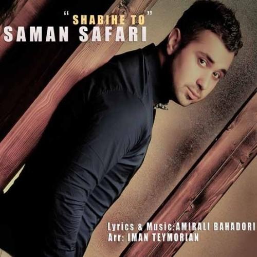 Saman Safari – Shabihe To