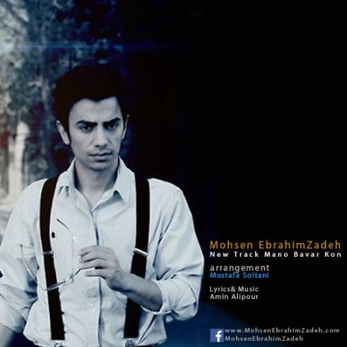 Mohsen Ebrahimzadeh – Mano Bavar Kon