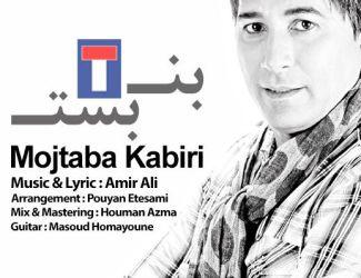 Mojtaba Kabiri – Bon Bast