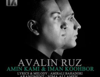 Iman Koohbor Ft Amin Kami – Avalin Ruz