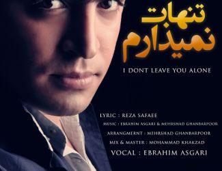 دانلود آهنگ جديد ابراهیم عسگری تنهات نمیگذارم