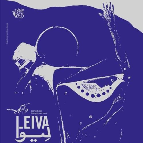 دانلود آلبوم جدید گروه دارکوب لیوا