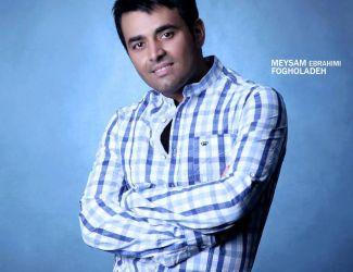 دانلود آهنگ جدید میثم ابراهیمی فوق العاده