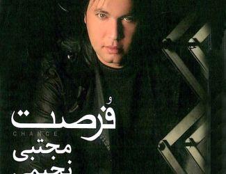 Mojtaba Najimi – Forsat