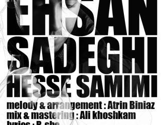 Ehsan Sadeghi – Hesse Samimi