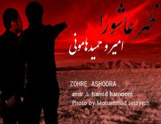 Amir & Hamid Hamooni – Zohre Ashoora