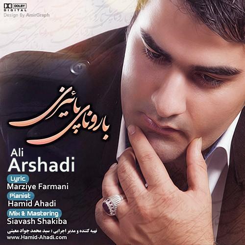 Ali Arshadi – Baronaye Paiezi