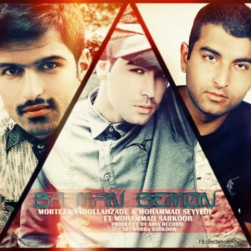 Morteza Yadollahzade & Mohammad Seyyedi – Ba Man Bemon