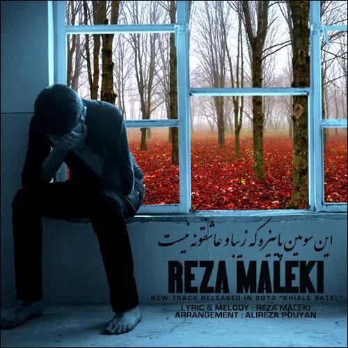 Reza Maleki – Khiale Batel