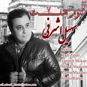 Soheil Ashrafi – 7