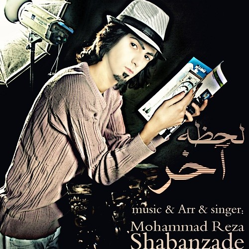 MohammadReza shabanzade Lahze Akhar