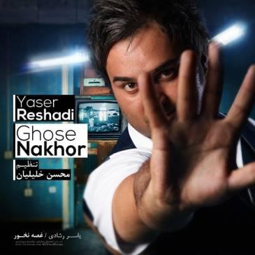 Yaser Reshadi – Ghose Nakhor