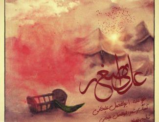 Abolfazle Alikhani – Ali Asghar