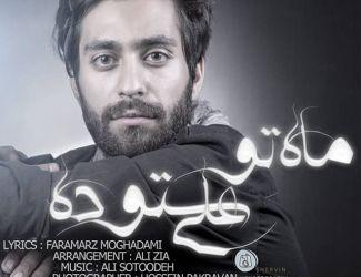 Ali Sotoodeh – Mah To