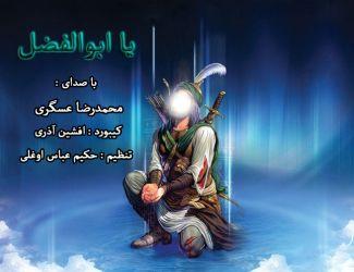 Mohammadreza Asgari – Ya Abolfazl