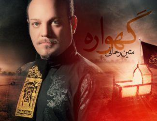 Matin Rahmani – Gahvareh