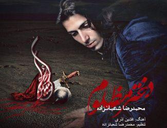 Mohammadreza Shabanzadeh – Dokhtar Mazlom