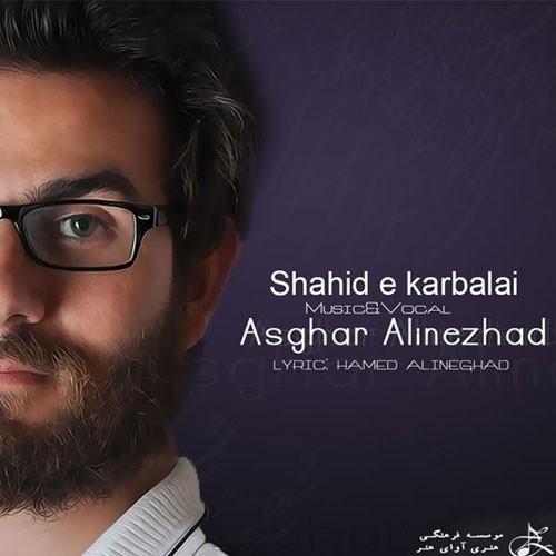 آهنگ جدید شهید کربلایی از اصغر علینژاد