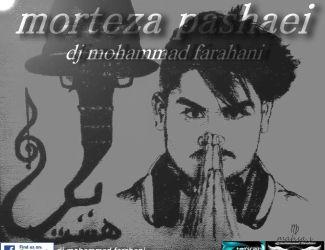 میکس جدید محمد فراهانی به نام مرتضی پاشایی
