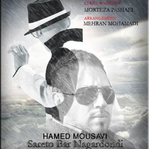 آهنگ جدید سرت رو بر نگردوندی با صدای حامد موسوی