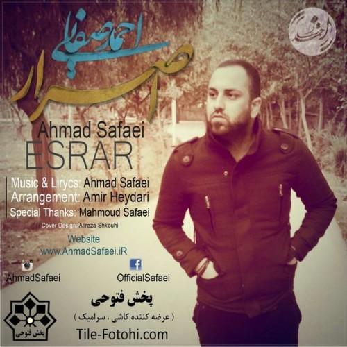 آهنگ جدید احمد صفایی به نام اصرار