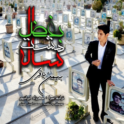 آهنگ جدید بهمن باقری به نام بغض هشت ساله