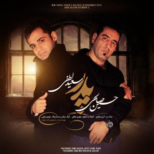 آهنگ جدید سعید لطفی و حسین صالحی به نام پـِـــدَر