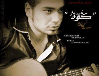 آهنگ جدید امید سامانی پور به نام کوه غصه ها