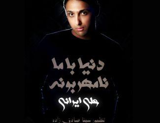 آهنگ جدید علی ايرانی به نام دنیا باما نامهربونه