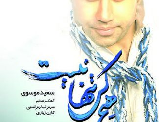 دانلود آهنگ جدید سعید موسوی به نام هیچکس تنها نیست