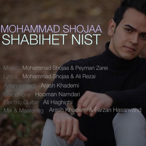 آهنگ جدید محمد شجاع به نام شبیهت نیست
