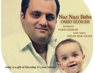 آهنگ جدید امید صدیقی به نام ناز نازی بابا