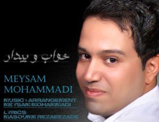 دانلود آهنگ جدید میثم محمدی به نام خواب و بیدار