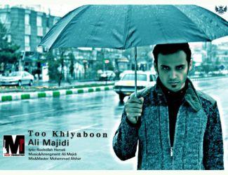 دانلود آهنگ جدید علی مجیدی به نام توخیابون